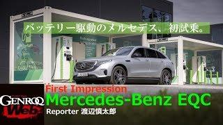 メルセデス・ベンツEQC 初試乗! バッテリー駆動の最新メルセデス製SUV【GENROQ Web】 thumbnail