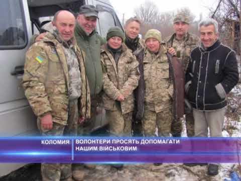 Волонтери просять українців допомагати нашим військовим