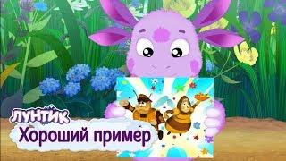 Хороший пример ☝️ Лунтик ☝️ Сборник мультфильмов 2019