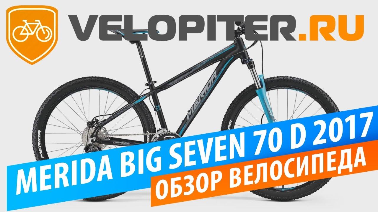 Горный велосипед Merida Big. Nine 70 D 2016. Обзор - YouTube