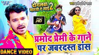 6 साल का बच्चे का यह डांस वीडियो देखकर प्रमोद प्रेमी दंग रह गए   Top Bhojpuri Dance Video 2020