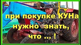 КУН на Т-40, ЛТЗ,ЮМЗ,МТЗ