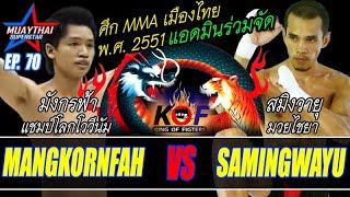 มังกรฟ้า VS สมิงวายุ ศึก MMA เมืองไทย 13ปีก่อน แอดมินร่วมจัดงาน