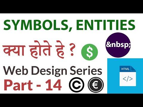 HTML - What Are Symbols, Entities - सिंबल एन्टीटीएस  क्या होते हे - Web Design Series - Part - 14
