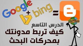 الدرس 9 | ربط وأرشفة المدونة بمحركات البحث جوجل و بينج - دورة تصميم مواقع بلوجر - blogger course 9