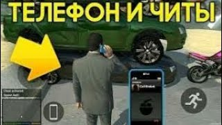 Чит-коды для GTA 5 на android