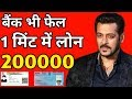 Instant Personal Loan//Easy Loan without Documents//Aadhar Card Loan apply online in India