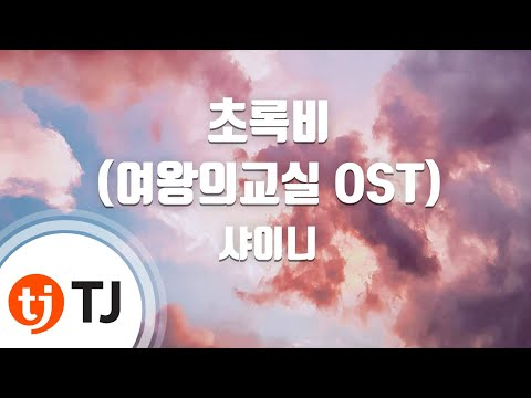 [TJ노래방] 초록비(Green Rain)(여왕의교실OST) - 샤이니(SHINee ) / TJ Karaoke
