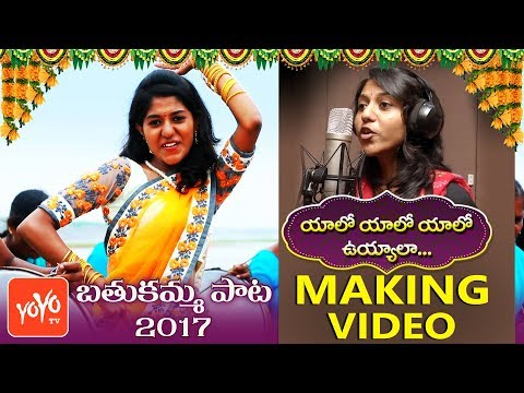 YOYO TV Bathukamma Song 2017 Making Video | Madhu Priya | Matla Thirupathi | YOYO TV Channel