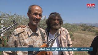 انتحار جديد لمليشيا الحوثي على أسوار الضالع