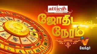 Jothida Neram   ஜோதிட நேரம்   Shelvi Astrologer [Epi 223] (25/05/2019)