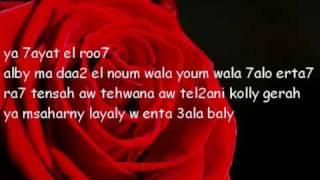 Fadel Shaker Ya 7ayat El Ro7 (www.semmo-said.tk)