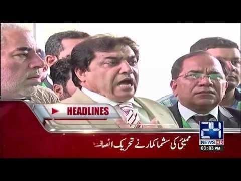 News Headlines - 3:00 PM - 1st August 2017 - 24 News HD