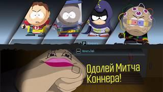 South Park The Fractured But Whole - Прохождение на русском - Часть 21 - Новая угроза