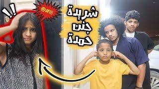 شريدة جلد حمده ودخل البيت | ابو جليل هجم على بيتنا | شوفوا وش صار 😩😱