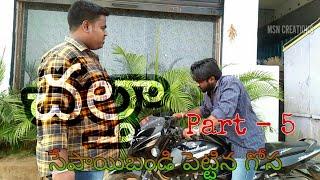 Chalthaaa - 5 comedy clip