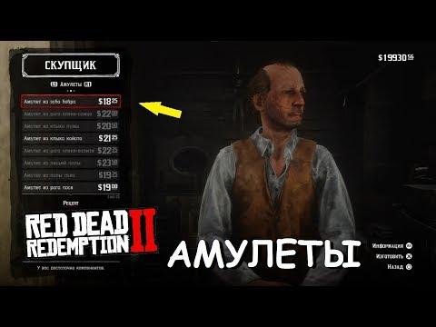 Как создать все АМУЛЕТЫ в Red Dead Redemption 2