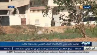 مقتل جندي خلال إشتباك الجيش التونسي مع مجموعة إرهابية