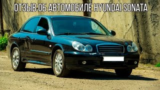 Хендай Соната Hyundai Sonata отзыв специалиста СТО Авантаж авто смотреть