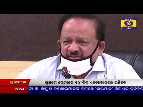 ଦୂରଦର୍ଶନ ଓଡ଼ିଆ ସମାଚାର @8AM || DD-Odia News @8AM || 26 April 2020