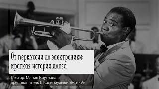 От перкуссии до электроники: краткая история джаза
