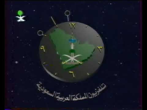 Saudi TV Channel 1 Opening (1996)