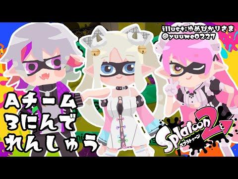 【スプラトゥーン2】3人でも心は4人!Aチームれんしゅう!【愛園愛美視点】