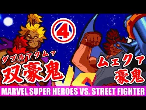 [4/4] 双豪鬼(DOUBLE-Akuma) - マーヴル・スーパーヒーローズ VS. ストリートファイター