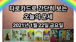 [타로/오늘의운세] 오늘의운세 2021년 1월 22일(금)
