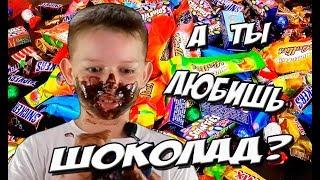 ШОКОЛАД, Чарли и шоколадная фабрика, приколы про детей, смешные дети, шпаргалка