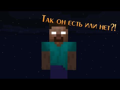 Крайности Minecraft: Херобрин