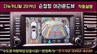 [더뉴카니발 2019년 순정형 어라운드뷰 설명]  36…
