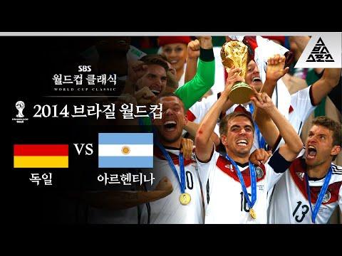 메시도 막지 못한 '더뉴' 독일 전차 / 2014 FIFA 브라질월드컵 결승 독일 Vs 아르헨티나 [습츠_월드컵 클래식]