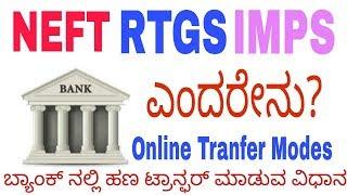 ಬ್ಯಾಂಕ್ Transfer ನಲ್ಲಿ NEFT,RTGS,IMPS ಎಂದರೇನು?What is NEFT, RTGS,IMPS in Kannada