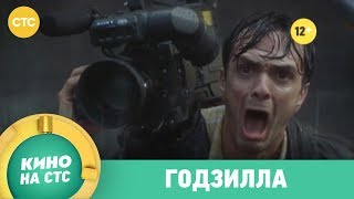 Годзилла | Кино в 23 20