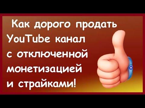 Как дорого продать YouTube канал с отключённой монетизацией и страйками