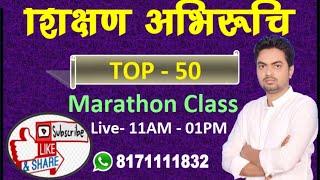 "🔴BSTC/PTET 2020👉 शिक्षण अभिरुचि || Teaching Aptitude || ""TOP-50""PART 1 || GK Rajasthan"