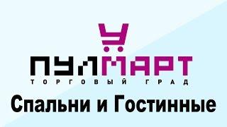 Огромный выбор мебели для #спальни и #гостинной в #Пушкино!(, 2016-06-30T05:23:49.000Z)