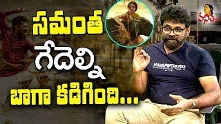 Sukumar about Samantha Funny Incidents on Ranga...