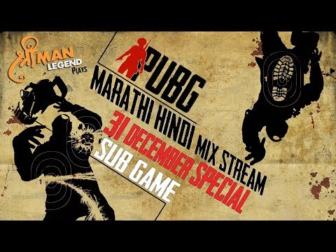 PUBG MOBILE l MARATHI HINDI MIX l SUB GAMES SPECIAL l  powered by ASUS