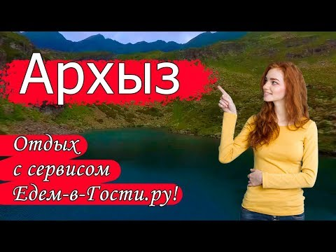 Отдых в Архызе 2019 с сервисом Едем-в-Гости.ру