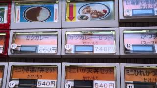 2014 Japan Trip - Restaurant Ticket Vending Machines!