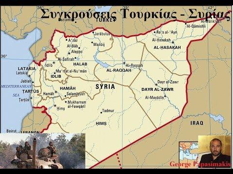 Συγκρούσεις Τουρκίας - Συρίας στα σύνορα - #Κούρδοι #κυρώσεις κατά #Τουρκίας #Τραμπ #Ρωσια #ΝΑΤΟ