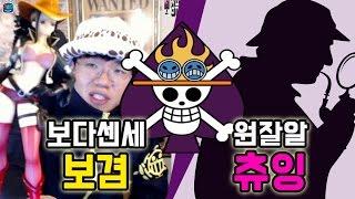 쇼미더원피스 보겸 vs 츄잉 원잘알들의 전성시대
