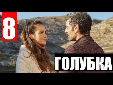 ГОЛУБКА 8СЕРИЯ РУССКАЯ ОЗВУЧКА / GUVERCIN. АНОНС И ДАТА ВЫХОДА