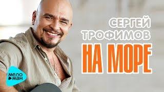 Сергей Трофимов - На море