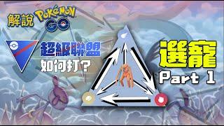 解說Pokemon GO: PVP 玩家對戰- 超級聯盟如何打? 選寵 Meta Part 1