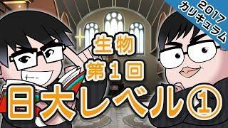 武田の2017年度カリキュラムが動画になりました! 今回は「生物 第1回 日...
