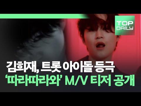 김희재, 트롯 아이돌 등극…신곡 '따라따라와' M/V 티저 공개 - 톱데일리(Topdaily)