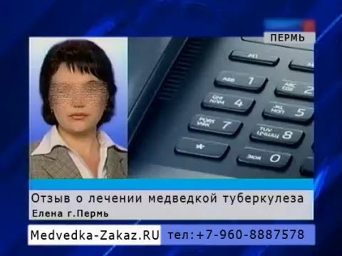 Лечение медведкой ОТЗЫВ, Елена г.Пермь